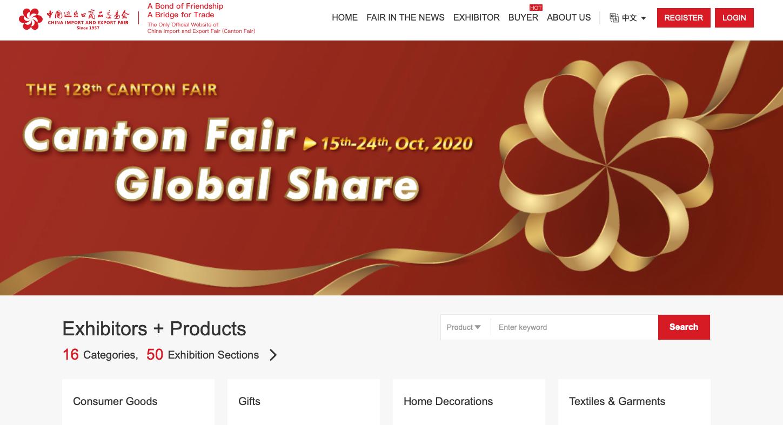 広州交易会 -Canton Fair-